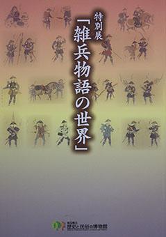 Zōhyō monogatari no sekai