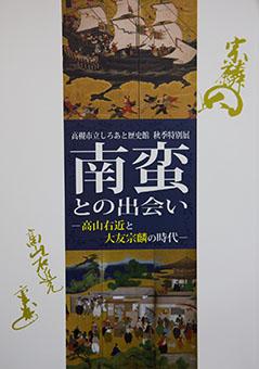 Nanban tono deai : takayama ukon to ōtomo sōrin no jidai