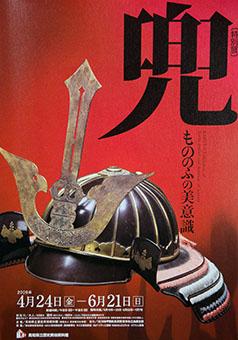 Kabuto - mononofu no biishiki