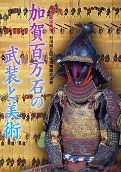 Kaga hyakumangoku no busō to bijutsu