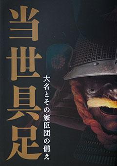 Tosei gusoku : Daimyō to sono kashindan no sonae