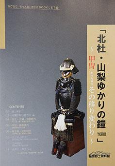 Hokuto yamanashi yukari no yoroi - Katchū sono utsurikawari