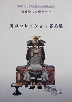 Kawaguchi korekushon meihinsen: kirameku samurai āto