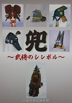Kabuto - Busho no shinboru