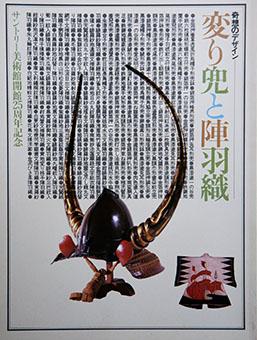 Kisō no dezain - Kawari kabuto to jinbaori