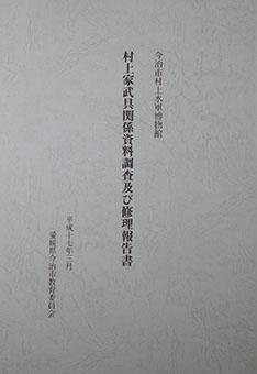 Murakami-ke bugu kankei shiryō chōsa oyobi shūri hōkoku-sho