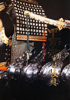 Katchū abumi tōsōgu - Kagahan no waza to dezain