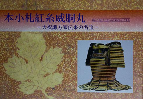 Honkozane kurenai itoodoshi dōmaru - Ōhōri suwake denrai no meihō