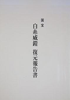 Kokuhō shiro ito odoshi yoroi fukugen hōkoku-sho