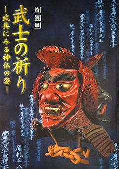 Bushi no inori - bugu ni miru shinbutsu no sugata