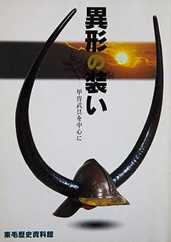 Igyō no yosooi - katchū bugu o chūshin ni
