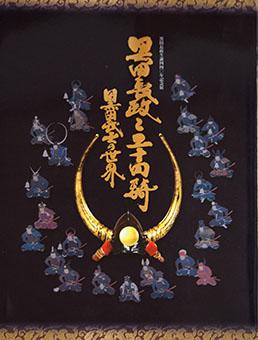 Kuroda Nagamasa to Nijūyonki - Kuroda Bushi no sekai