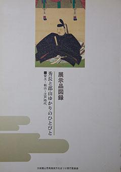 Hidenaga to kōriyama yukari no hitobito