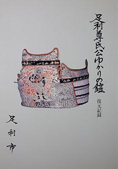 Ashikaga takauji kō yukari no yoroi fukugen kiroku
