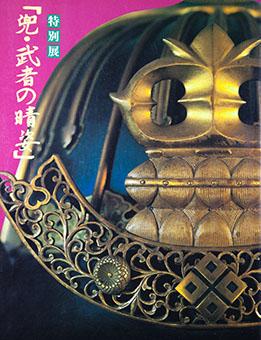 Kabuto musha no haresugata