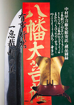 Nakamura kōgatana shūshikan kitaku