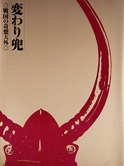 Kawari kabuto - sengoku no kisō tengai
