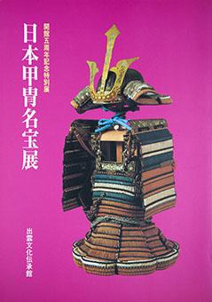 Nihon katchū meihōten