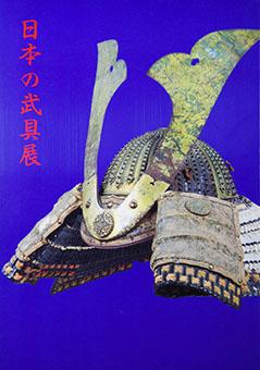 Nihon no bugu ten