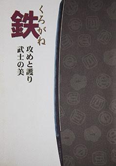 Kurogane - Seme to mamori bushi no bi