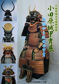Odawara-jō katchū ten - sengoku kara kinsei no katchū