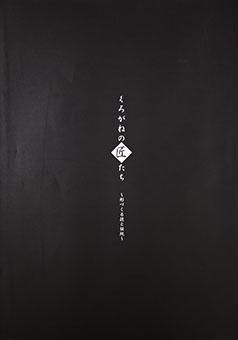 Kurogane no takumitachi : Katachizukuru waza to dento