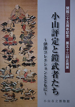 Oyama hyōjō to yoroi mushatachi: Izawa korekushon to Tomo ni