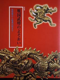 Sengoku bushō no yosooi : igyō kabuto kara Yūjō menuki made