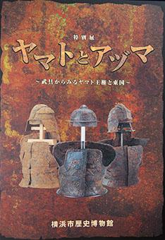 Yamato to Azuma : bugu kara miru Yamato ōken to tōgoku tokubetsu ten