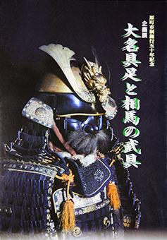 Daimyō gusoku to sōma no bugu