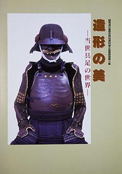 Zōkei no bi : Tōsei gusoku no sekai