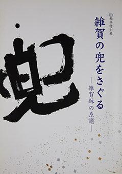Saiga no kabuto o saguru : saiga bachi no keifu shūki
