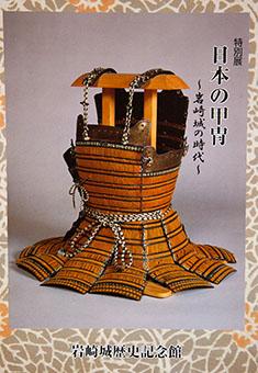 Nihon no katchū : Iwasakijō no jidai