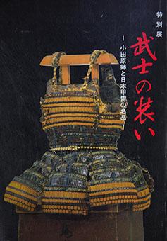Mononofu no yosooi: Odawara hachi to nihon katchū no meihin
