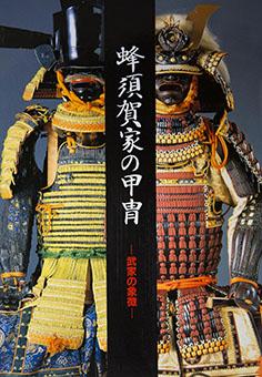Hachisukake no katchū : buke no shōchō