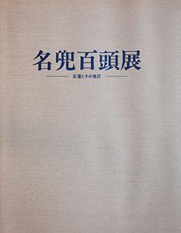 Meitō hyaku tō ten