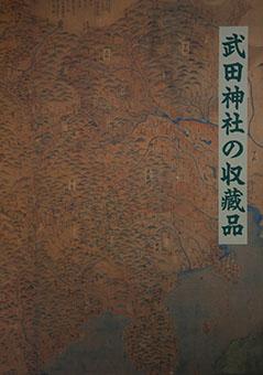 Takeda jinja no shūzōhin zuroku