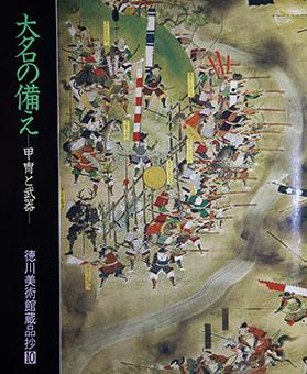 Daimyō no sonae : Katchū to buki