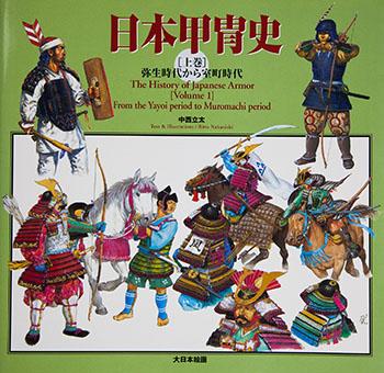Nihon katchūshi Vol 1. Yayoi jidai kara muromachi jidai