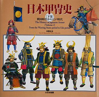 Nihon katchūshi Vol 2. Sengoku jidai kara edo jidai