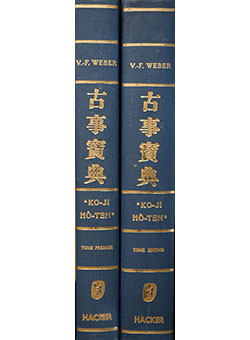 Ko-ji hō-ten