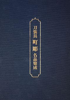 Tōsōgu machibori meihin shūsei