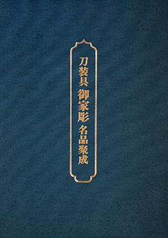 Tōsōgu oiebori meihin shūsei