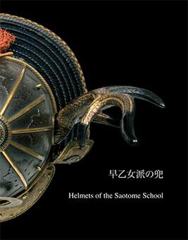 Helmets of the Saotome School