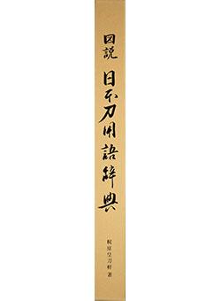 Zusetsu Nihontō yōgo jiten