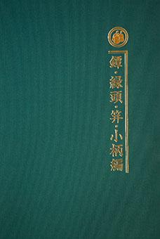 Iwakuni hakubutsukan + Kashiwabara korekushiyon