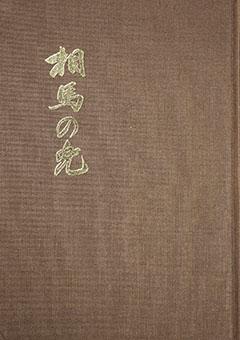 Sōma no kabuto