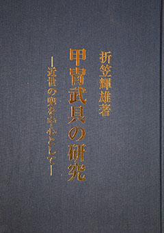 Katchū bugu no kenkyū : kinsei no kabuto o chūshin toshite (Studies on Arms and Armour - With a Focus on Modern Helmets)