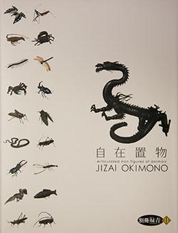 valeur okimono ancien