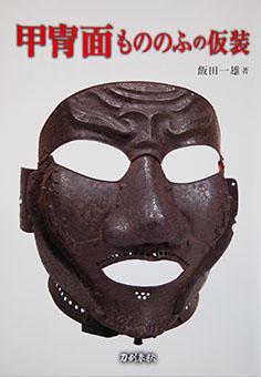 katchū men mononofu no kasō